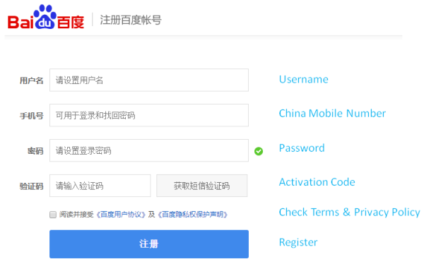 Baidu registration method 1