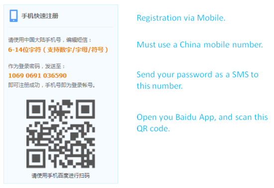 Register Baidu Account to Use Baidu Webmaster Tool for SEO